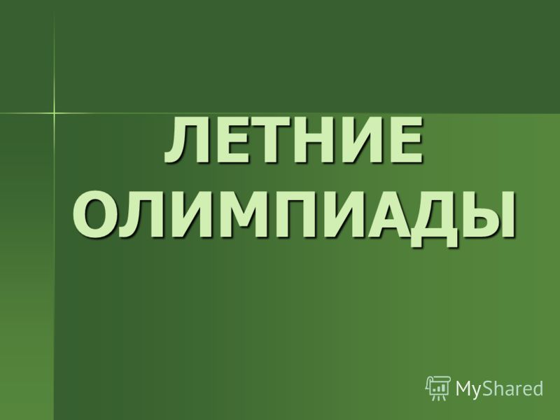 ЛЕТНИЕ ОЛИМПИАДЫ