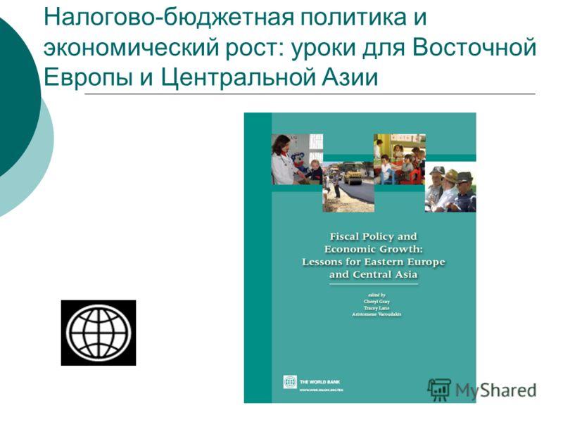 Налогово-бюджетная политика и экономический рост: уроки для Восточной Европы и Центральной Азии