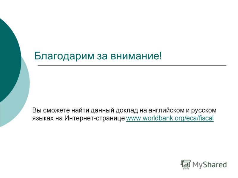 Благодарим за внимание! Вы сможете найти данный доклад на английском и русском языках на Интернет-странице www.worldbank.org/eca/fiscalwww.worldbank.org/eca/fiscal