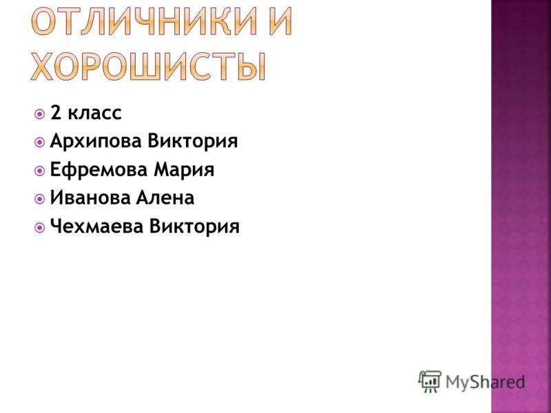 2 класс Архипова Виктория Ефремова Мария Иванова Алена Чехмаева Виктория