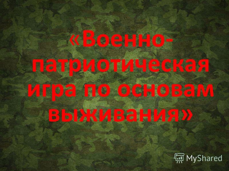 «Военно- патриотическая игра по основам выживания»