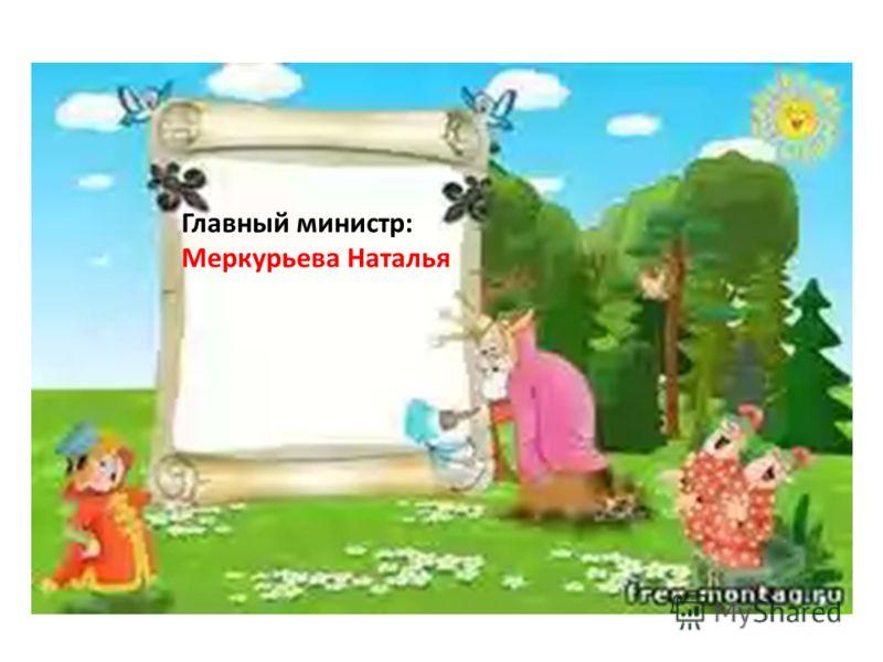 Главный министр: Меркурьева Наталья