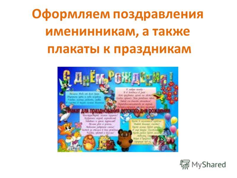 Оформляем поздравления именинникам, а также плакаты к праздникам
