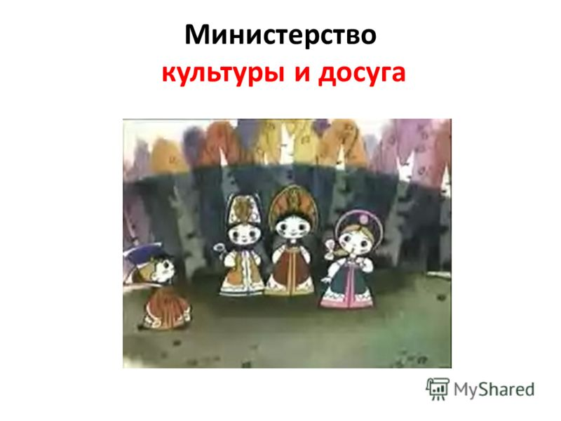 Министерство культуры и досуга