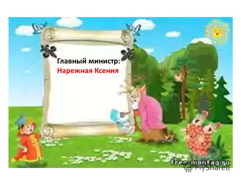 Главный министр: Нарежная Ксения
