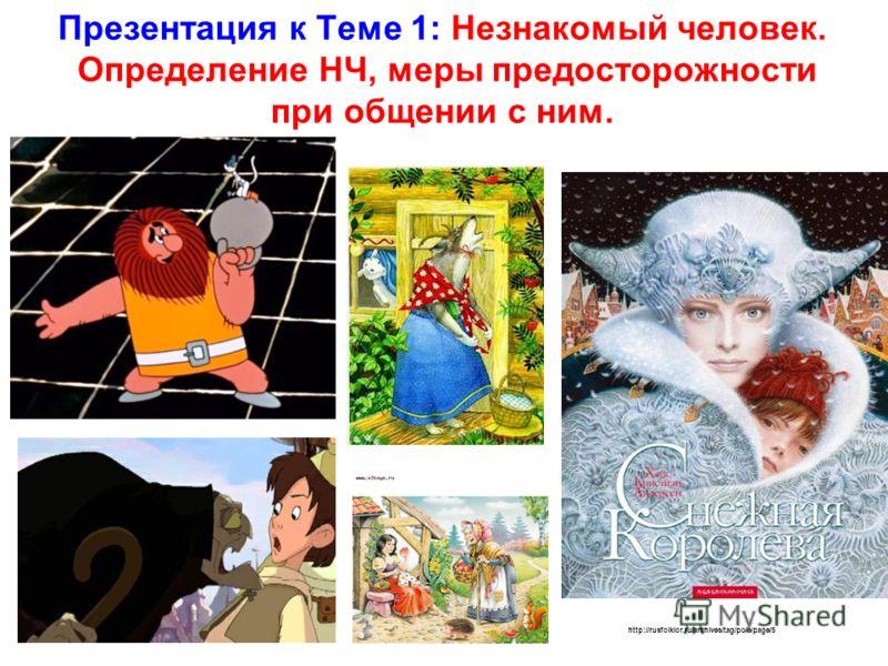 Презентация к Теме 1: Незнакомый человек. Определение НЧ, меры предосторожности при общении с ним. http://rusfolklor.ru/archives/tag/pole/page/5