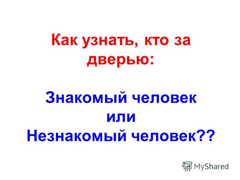 Как узнать, кто за дверью: Знакомый человек или Незнакомый человек??