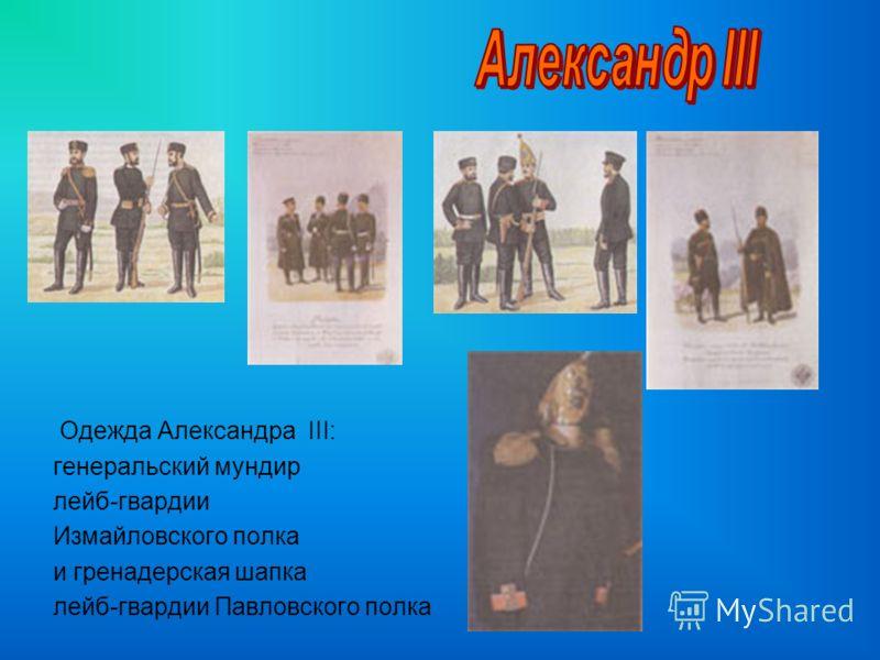 Одежда Александра III: генеральский мундир лейб-гвардии Измайловского полка и гренадерская шапка лейб-гвардии Павловского полка