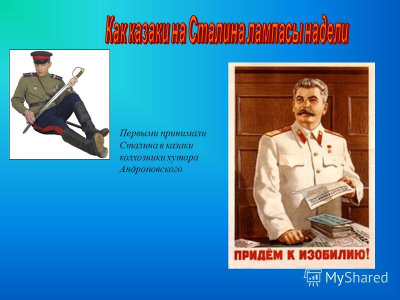 Первыми принимали Сталина в казаки колхозники хутора Андроповского