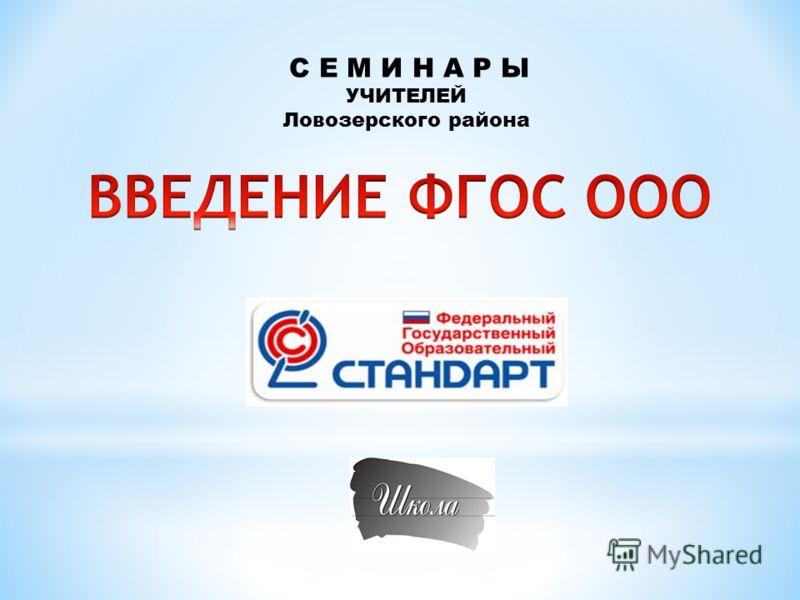 С Е М И Н А Р Ы УЧИТЕЛЕЙ Ловозерского района