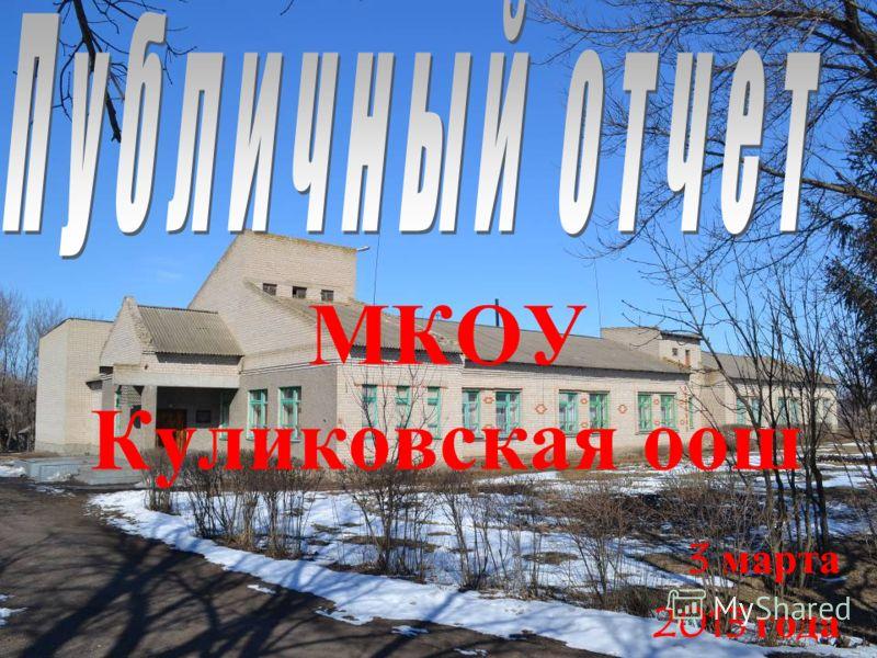 МКОУ Куликовская оош 3 марта 2013 года