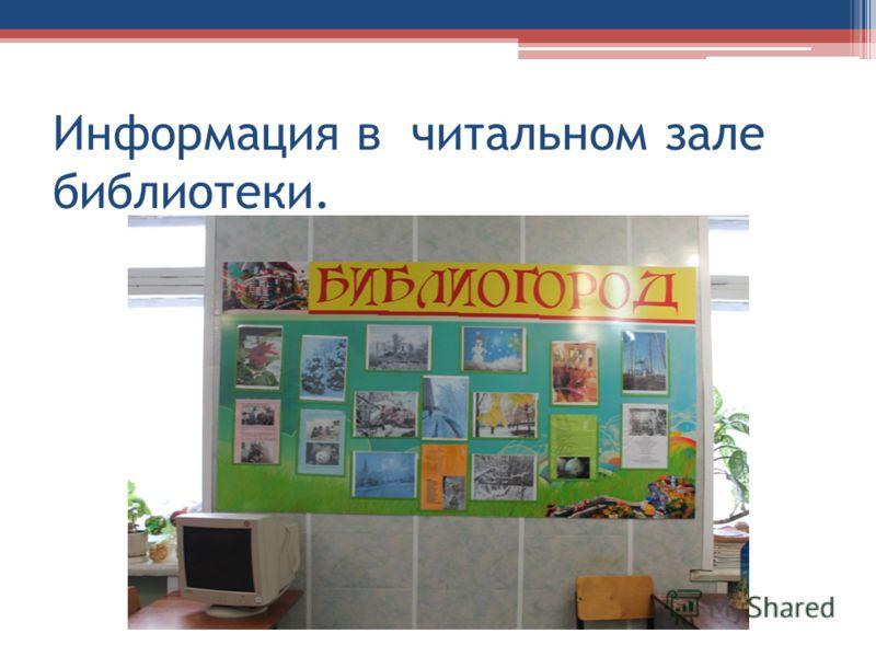 Информация в читальном зале библиотеки.