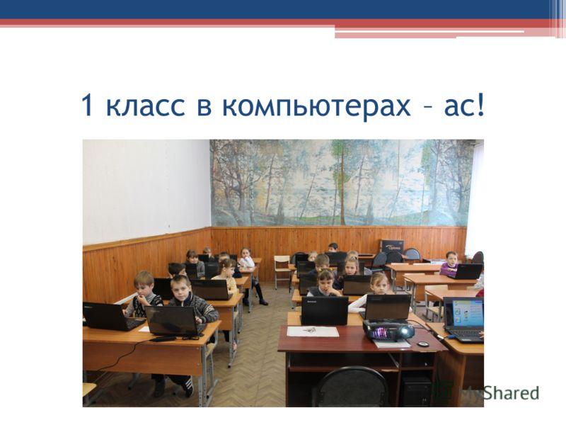 1 класс в компьютерах – ас!