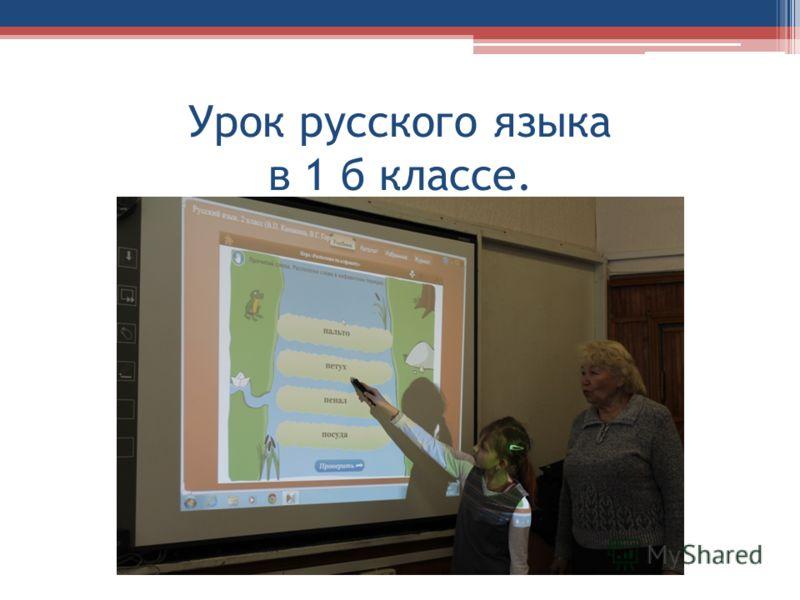 Урок русского языка в 1 б классе.