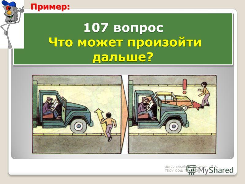 107 вопрос Что может произойти дальше? автор пособия: Радкевич Л.А. ГБОУ СОШ 1943Пример: