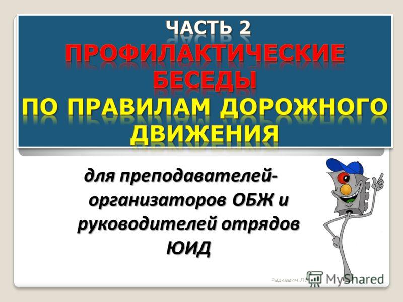 Радкевич Л.А. для преподавателей- организаторов ОБЖ и руководителей отрядов ЮИД