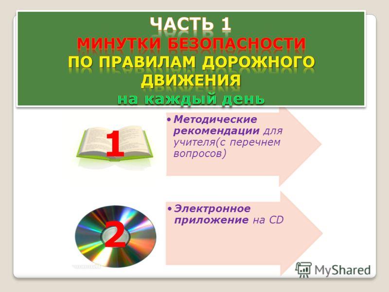 Методические рекомендации для учителя(с перечнем вопросов) 1 Электронное приложение на CD 2