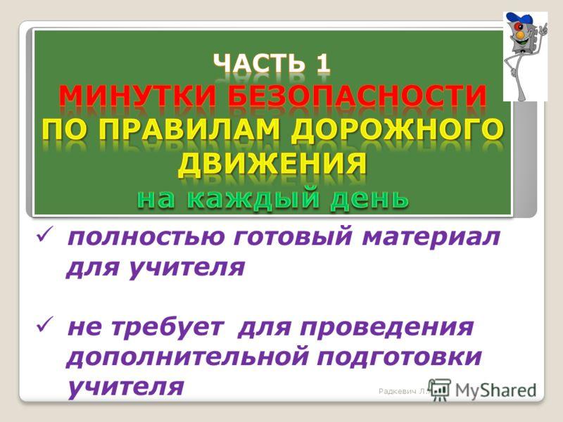 Радкевич Л.А. полностью готовый материал для учителя не требует для проведения дополнительной подготовки учителя