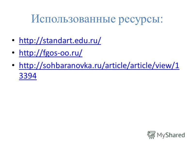 Использованные ресурсы: http://standart.edu.ru/ http://fgos-oo.ru/ http://sohbaranovka.ru/article/article/view/1 3394 http://sohbaranovka.ru/article/article/view/1 3394