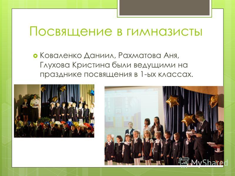 Посвящение в гимназисты Коваленко Даниил, Рахматова Аня, Глухова Кристина были ведущими на празднике посвящения в 1-ых классах.