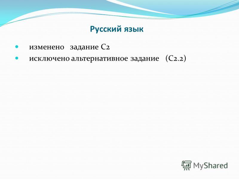Русский язык изменено задание С2 исключено альтернативное задание (С2.2)