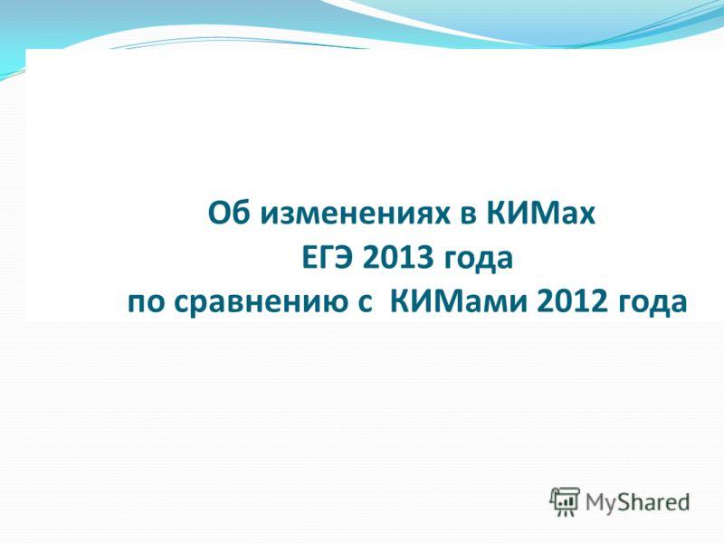 Об изменениях в КИМах ЕГЭ 2013 года по сравнению с КИМами 2012 года
