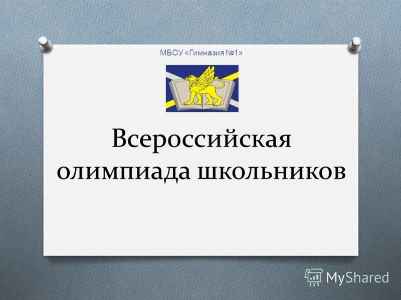 Всероссийская олимпиада школьников МБОУ « Гимназия 1»