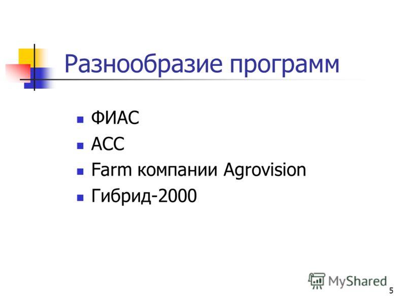 5 Разнообразие программ ФИАС АСС Farm компании Agrovision Гибрид-2000