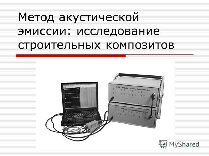 Метод акустической эмиссии: исследование строительных композитов