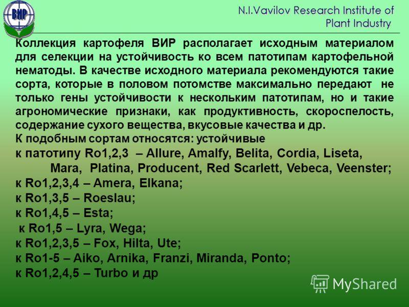 Коллекция картофеля ВИР располагает исходным материалом для селекции на устойчивость ко всем патотипам картофельной нематоды. В качестве исходного материала рекомендуются такие сорта, которые в половом потомстве максимально передают не только гены ус