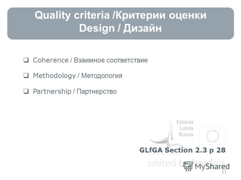Quality criteria /Критерии оценки Design / Дизайн 11 Coherence / Взаимное соответствие Methodology / Методология Partnership / Партнерство GLfGA Section 2.3 p 28