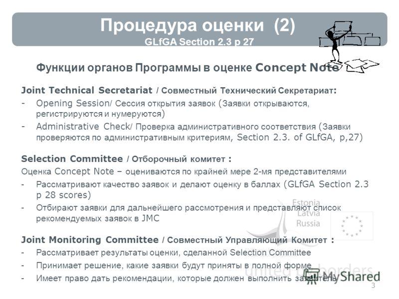 Процедура оценки (2) GLfGA Section 2.3 p 27 Функции органов Программы в оценке Concept Note Joint Technical Secretariat / Совместный Технический Секретариат : -Opening Session / Сессия открытия заявок ( Заявки открываются, регистрируются и нумеруются