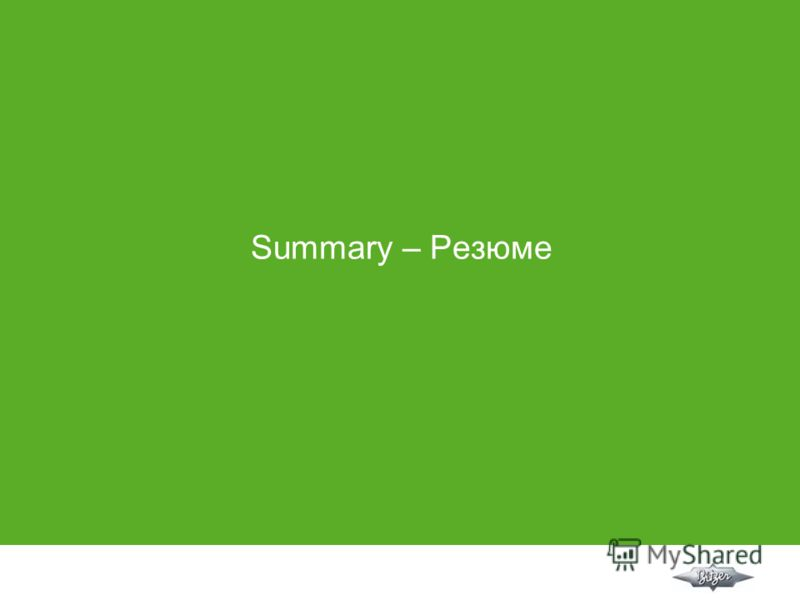 Summary – Резюме