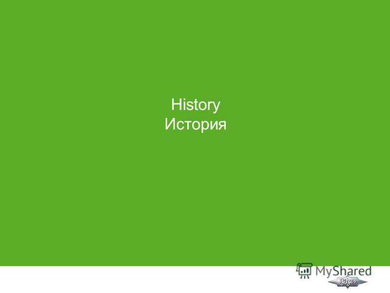 History История
