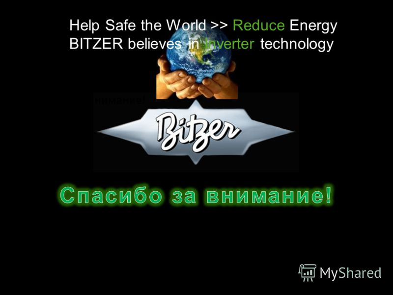 Help Safe the World >> Reduce Energy BITZER believes in Inverter technology Спасибо за внимание!