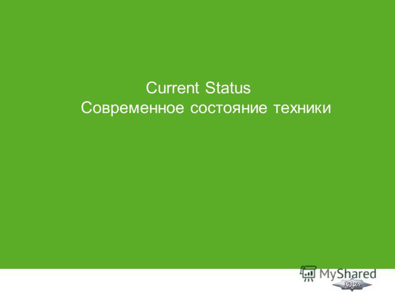 Current Status Современное состояние техники