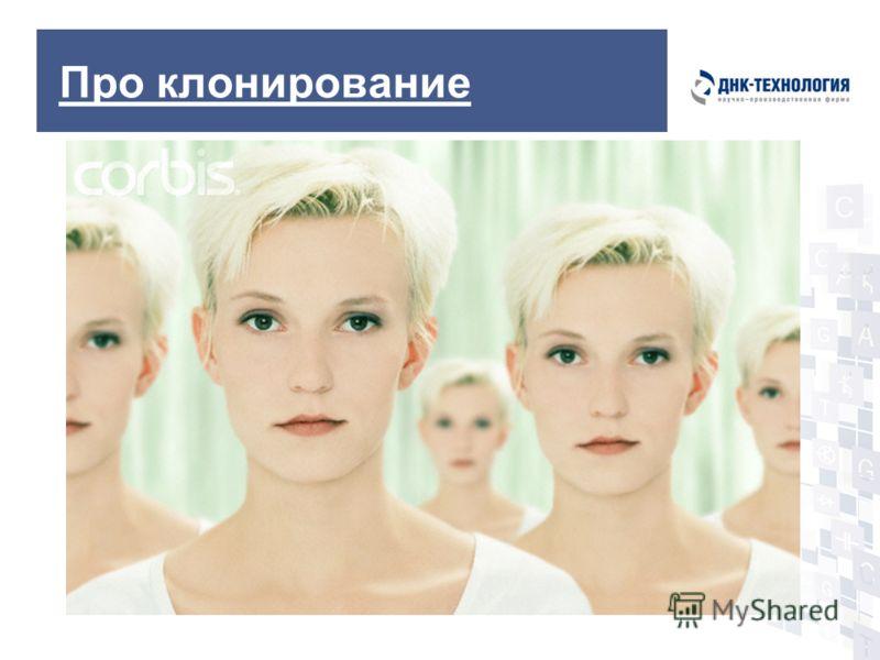 Про клонирование