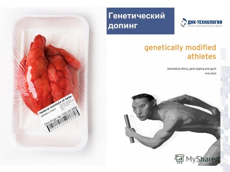 Генетический допинг