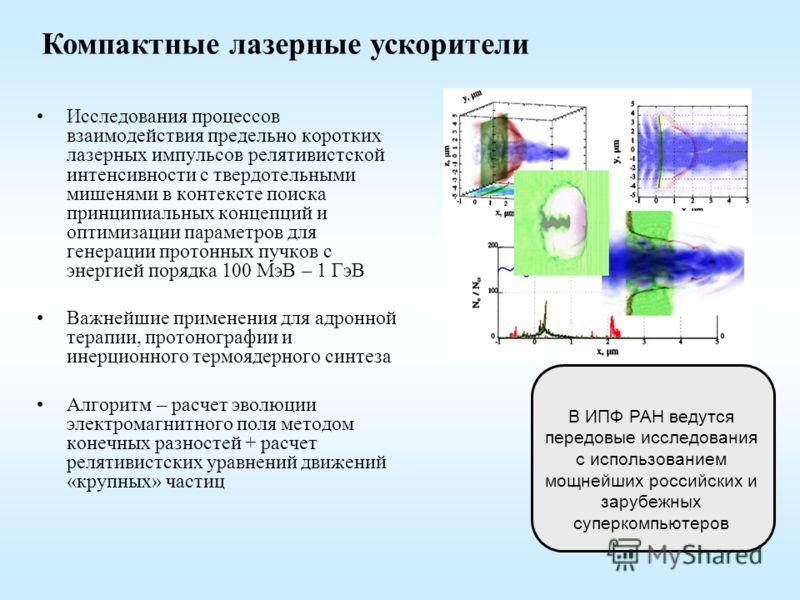 Исследования процессов взаимодействия предельно коротких лазерных импульсов релятивистской интенсивности с твердотельными мишенями в контексте поиска принципиальных концепций и оптимизации параметров для генерации протонных пучков с энергией порядка