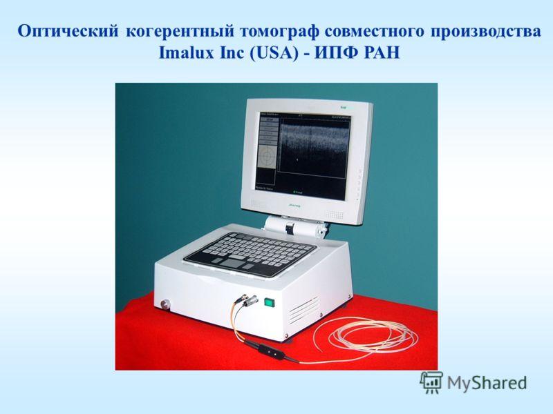 Оптический когерентный томограф совместного производства Imalux Inc (USA) - ИПФ РАН