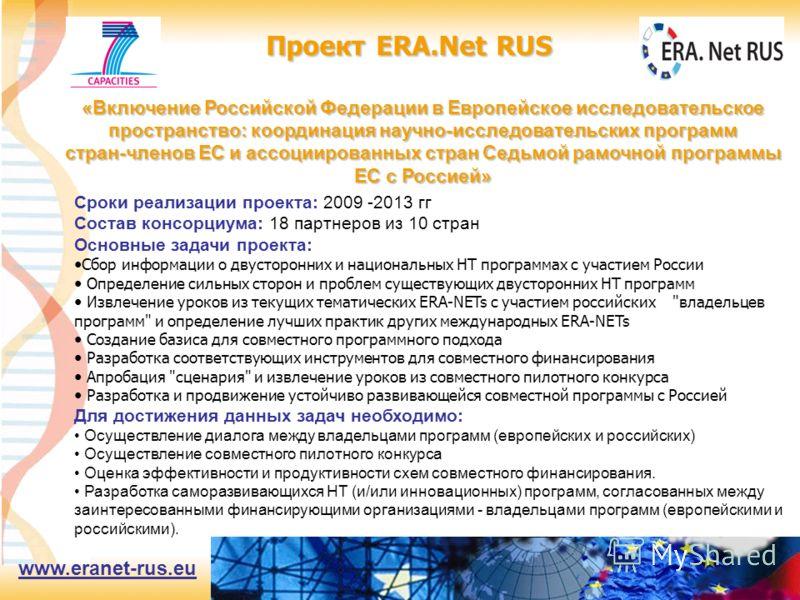 15 Проект ERA.Net RUS «Включение Российской Федерации в Европейское исследовательское пространство: координация научно-исследовательских программ стран-членов ЕС и ассоциированных стран Седьмой рамочной программы ЕС с Россией» www.eranet-rus.eu Сроки