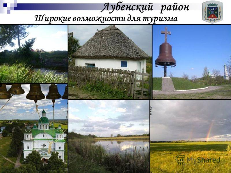 Лубенский район Широкие возможности для туризма