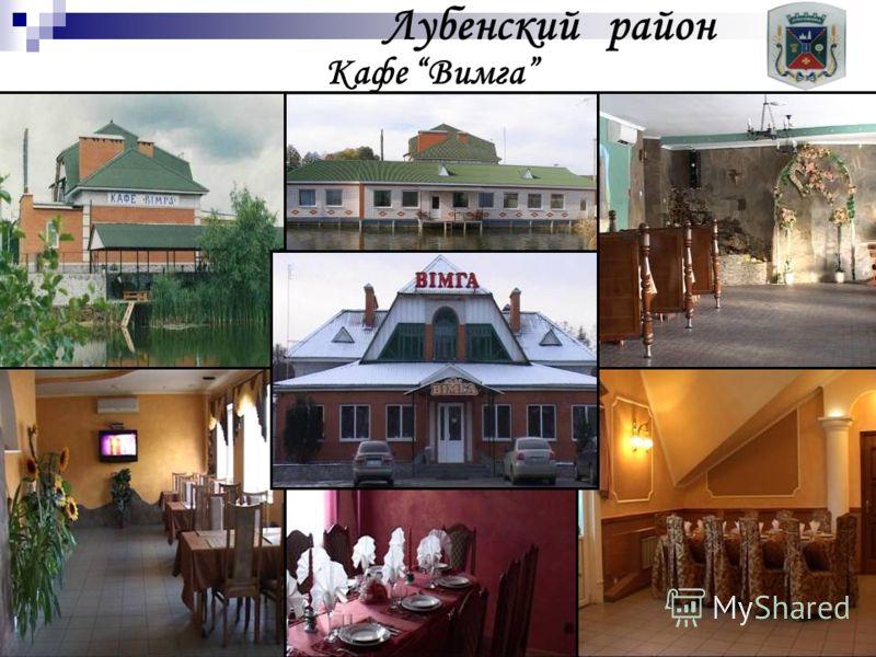Лубенский район Кафе Вимга