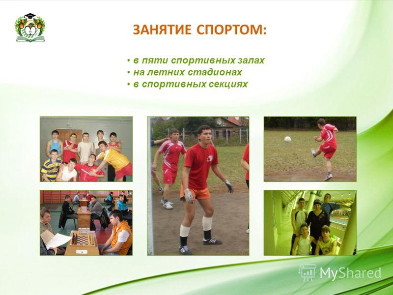 ЗАНЯТИЕ СПОРТОМ: в пяти спортивных залах на летних стадионах в спортивных секциях