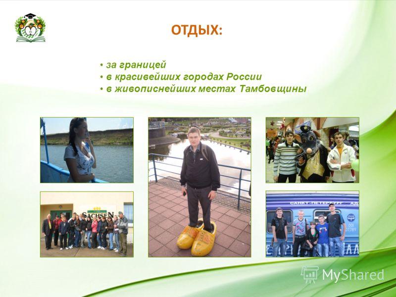 ОТДЫХ: за границей в красивейших городах России в живописнейших местах Тамбовщины