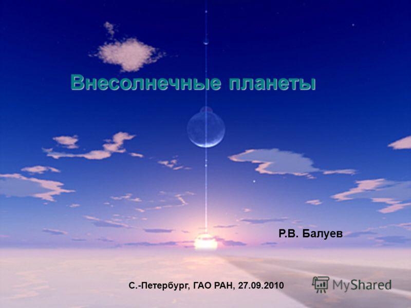 Внесолнечные планеты Р.В. Балуев С.-Петербург, ГАО РАН, 27.09.2010