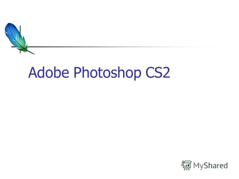 кисти для фотошопа cs2:
