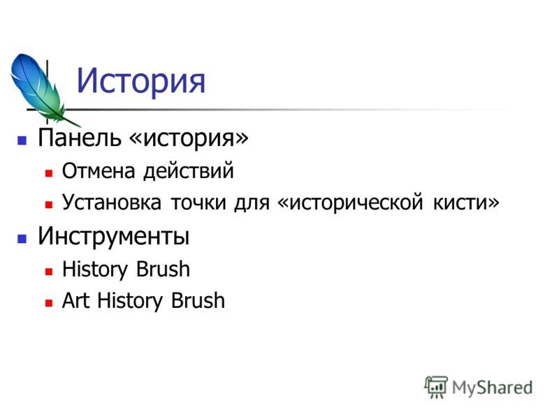 История Панель «история» Отмена действий Установка точки для «исторической кисти» Инструменты History Brush Art History Brush