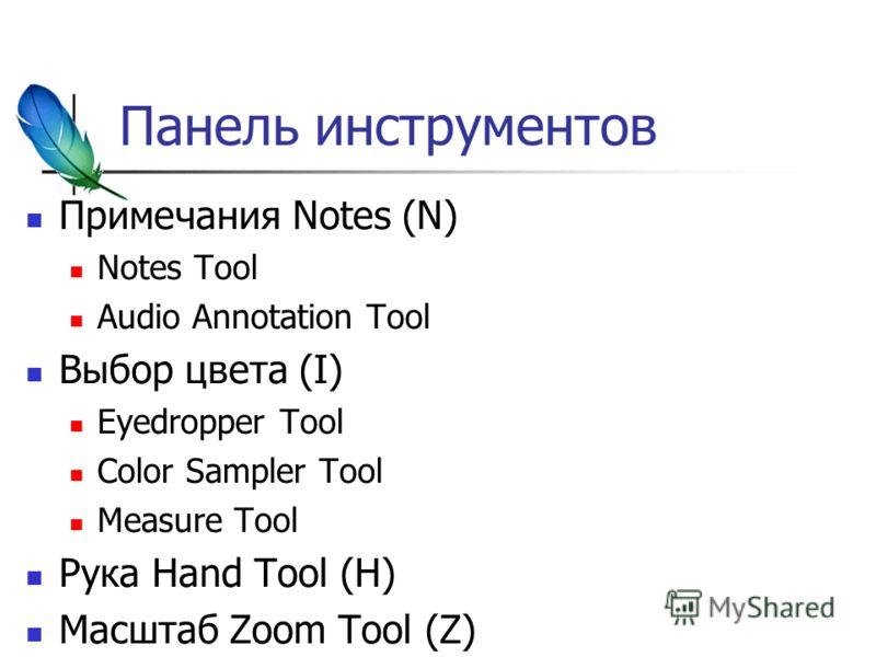 Панель инструментов Примечания Notes (N) Notes Tool Audio Annotation Tool Выбор цвета (I) Eyedropper Tool Color Sampler Tool Measure Tool Рука Hand Tool (H) Масштаб Zoom Tool (Z)