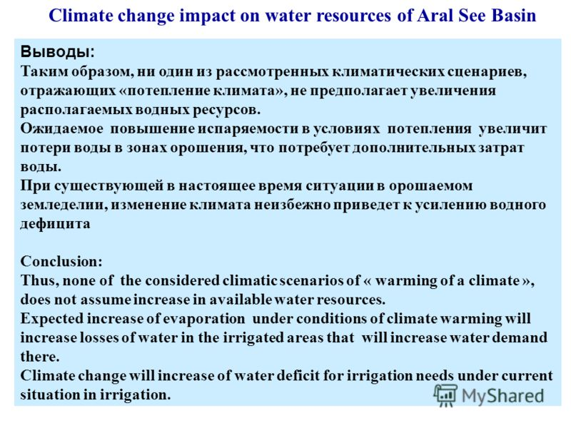 2030 норма Climate change impact on water resources of Aral See Basin Our preliminary calculations have shown: There is tendency to decreasing of the snow supplies; Glaciers continue to be reduced with rates of 0,2 % - 1 % one year; Increase of the e